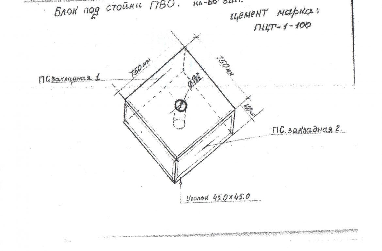 Блок под стойку 750 чертеж 001