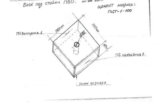 Блок бетонный 750х750х400 под стойки ПВО